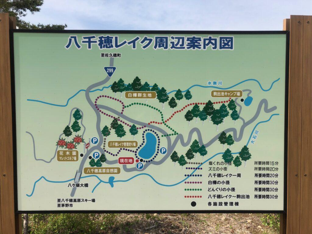 Lake Yachiho Map