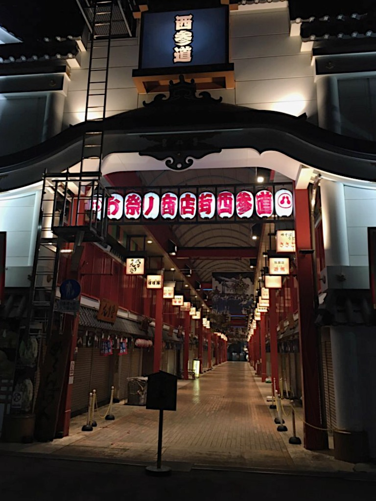 Nishi-sando Arcade