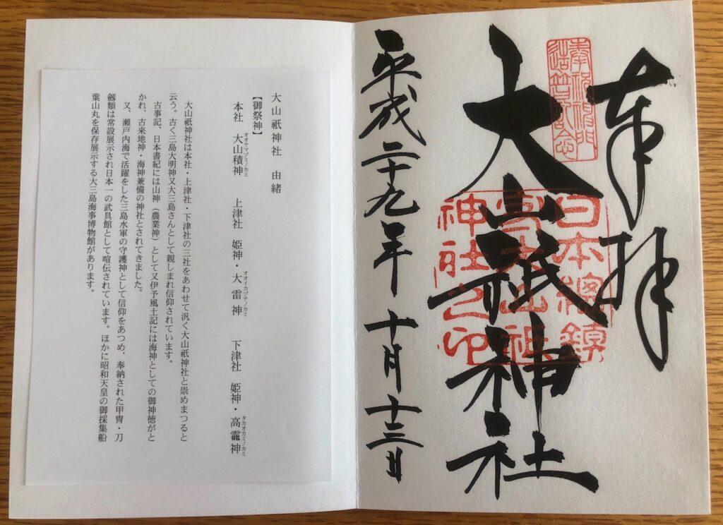 Goshuin stamp of Oyamazumi Shrine
