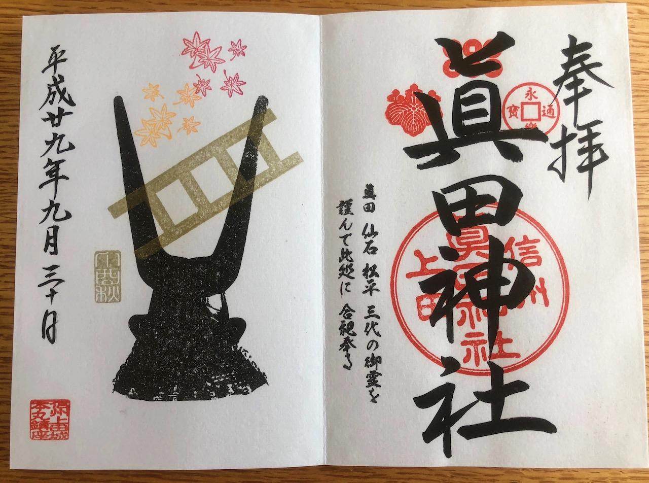 Goshuin stamp
