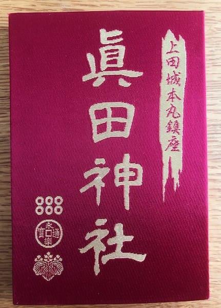 Sanada Shrine's stamp book