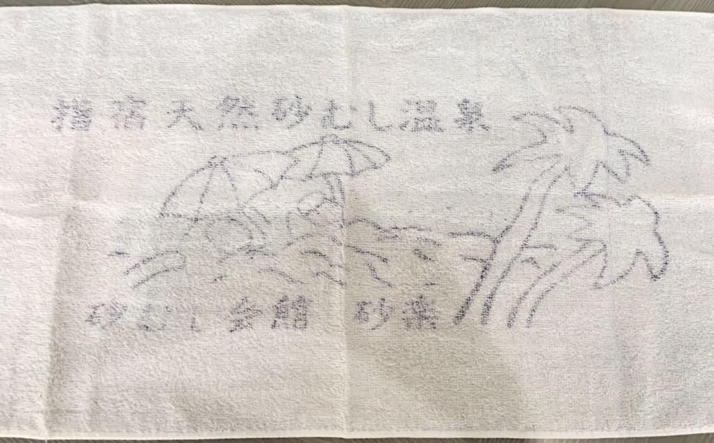 Souvenir towel