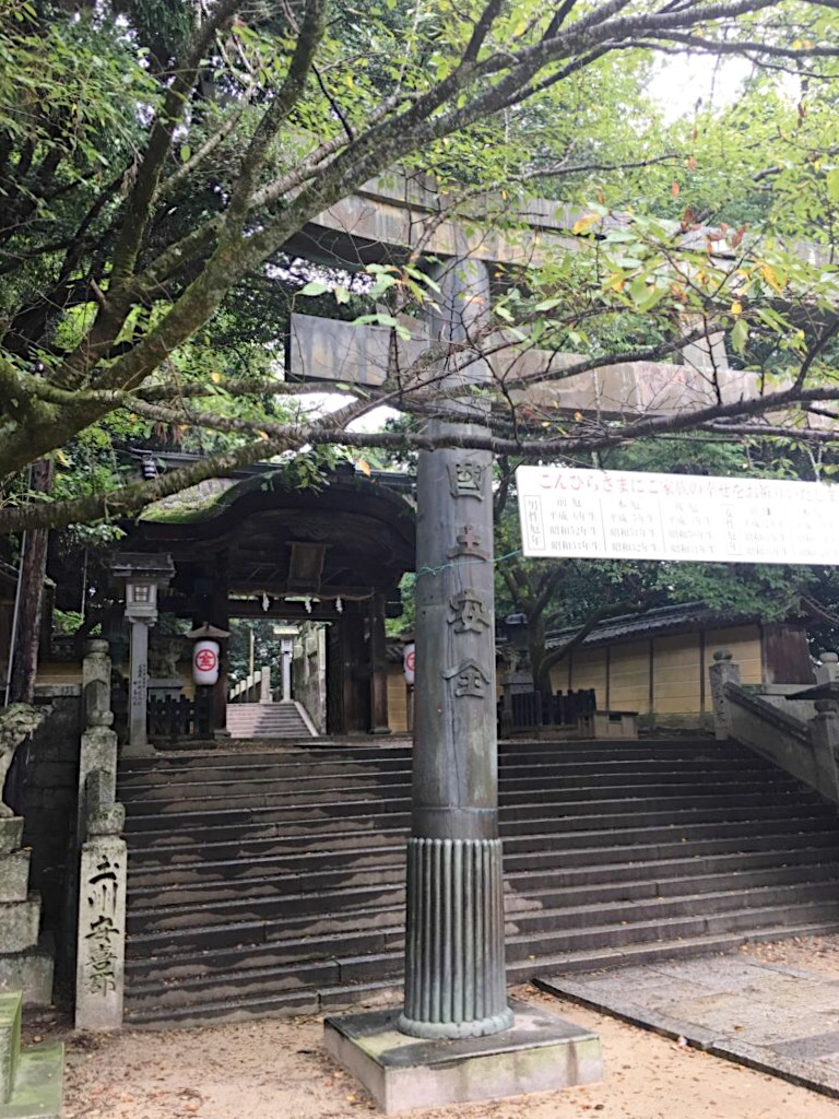 Gate to the Main Shrine