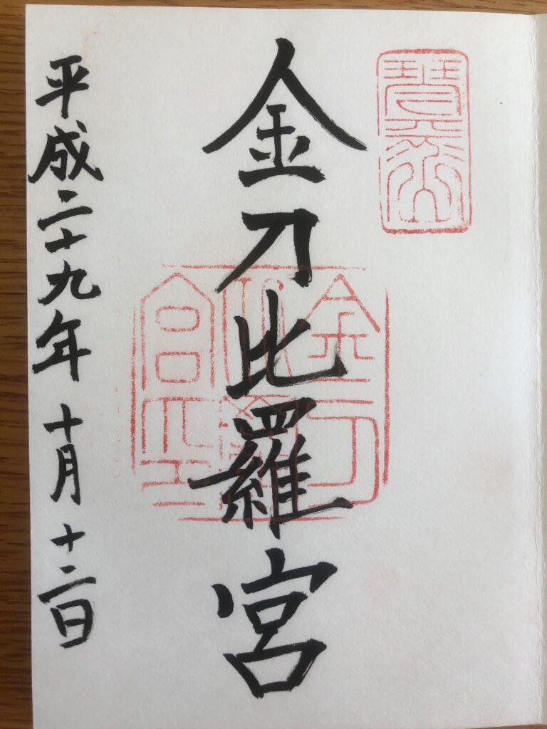 Konpira Shrine stamp
