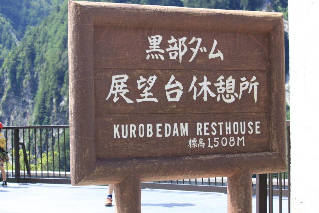 Observatory of Kurobe Dam