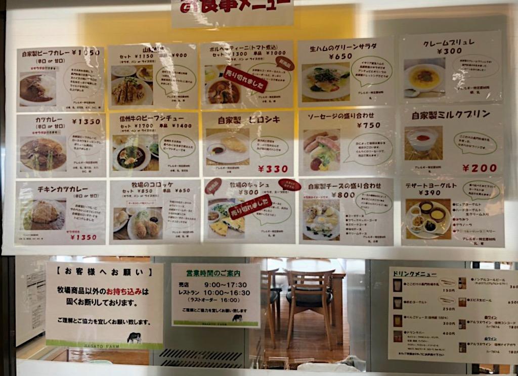 Nagato Farm restaurant menu