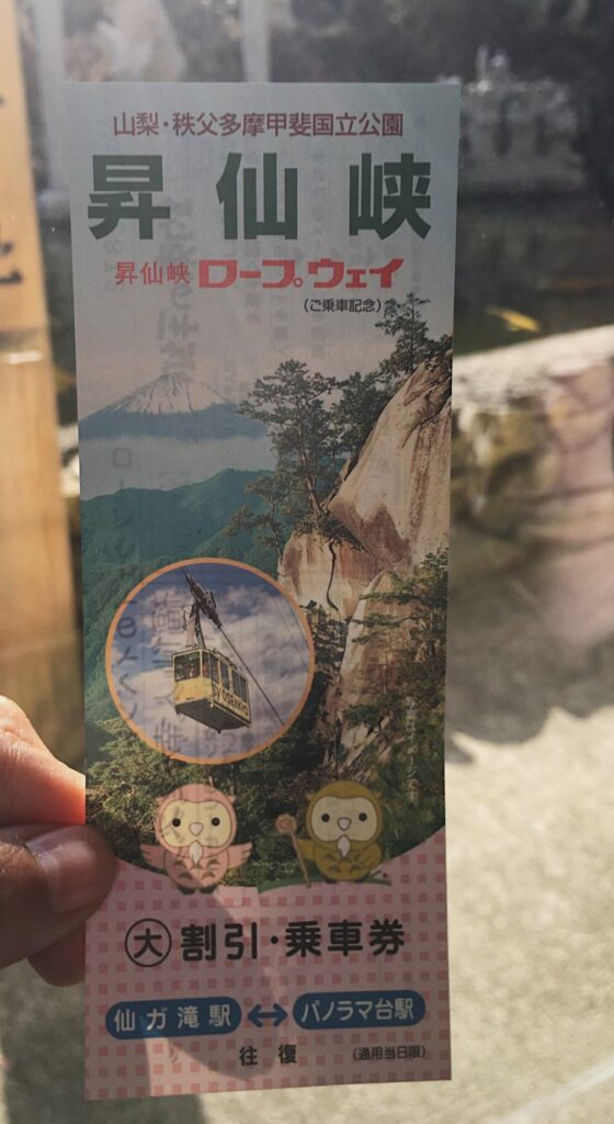 Shosenkyo ropeway ticket