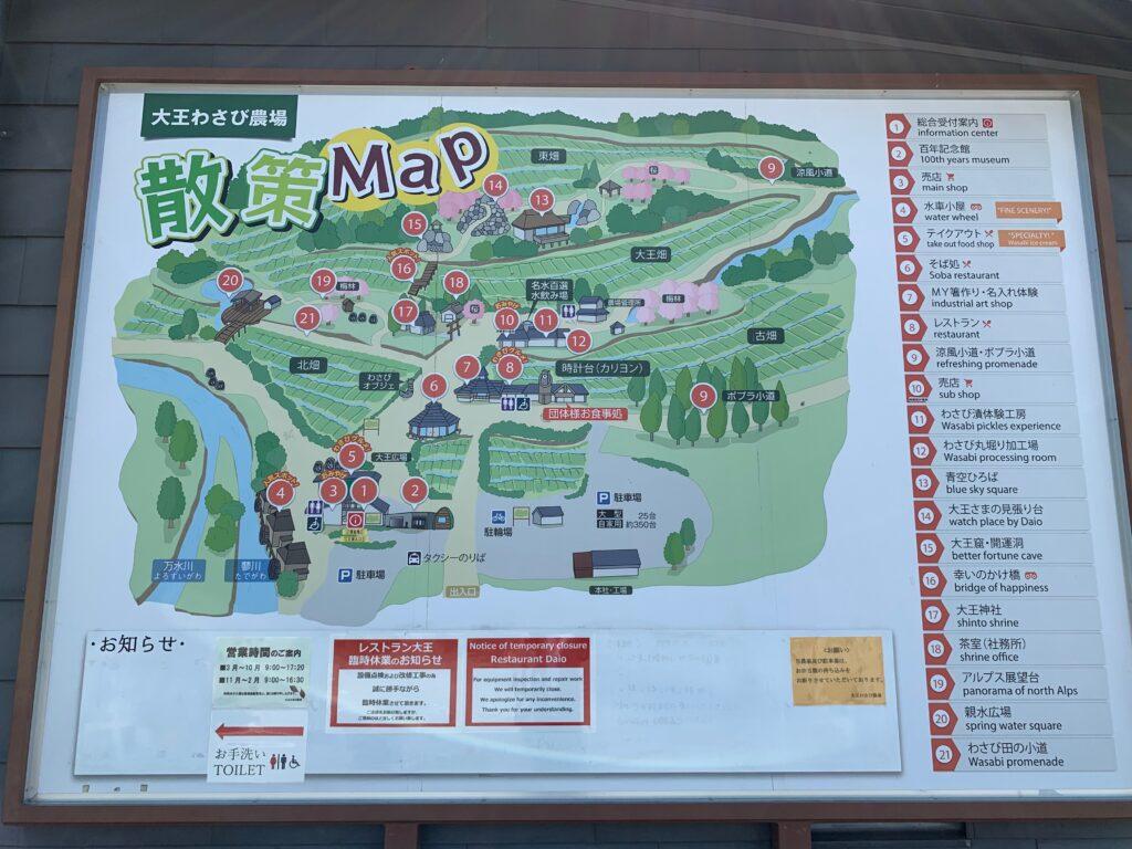 Daio Wasabi Farm Map