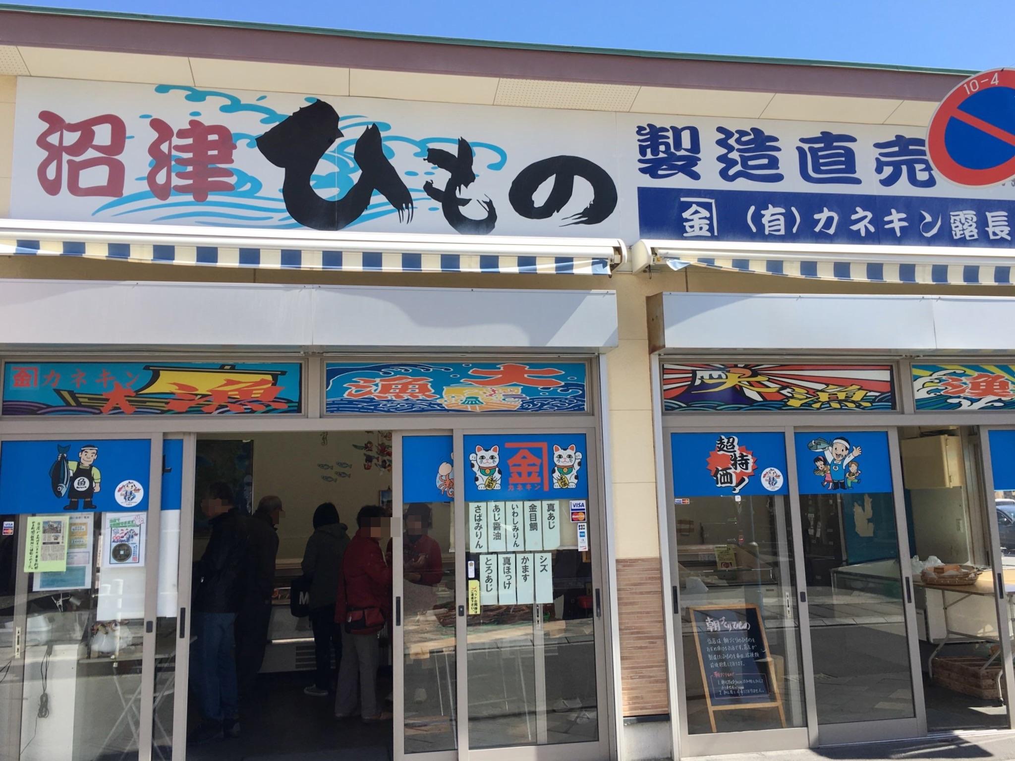 Himono shop