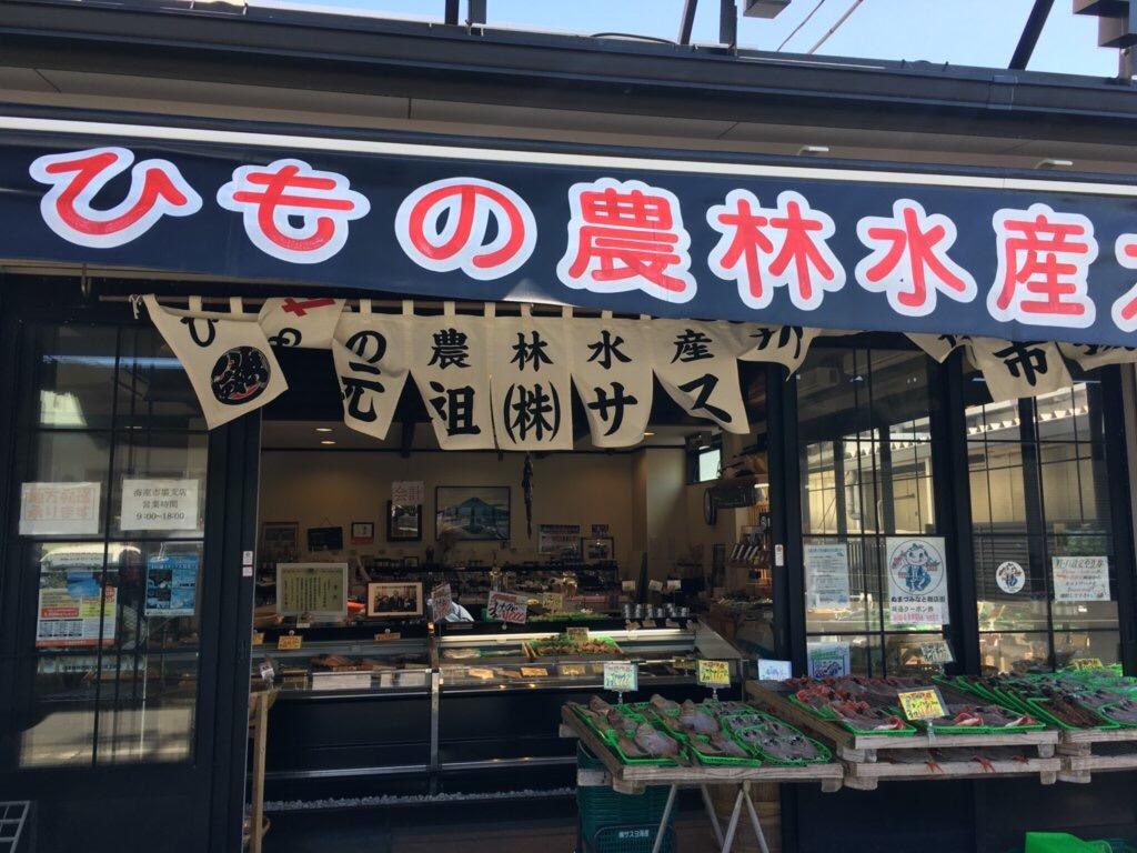 Semi-dried fish shop