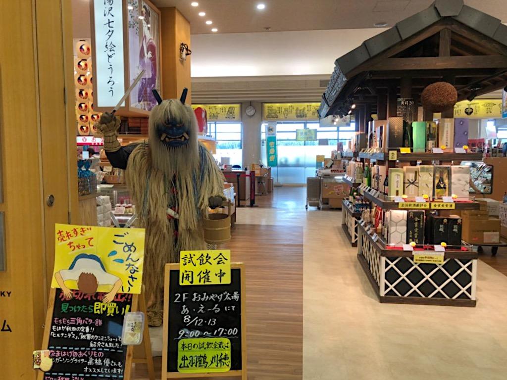 Akita Airport Souvenir Plaza Gift Shop
