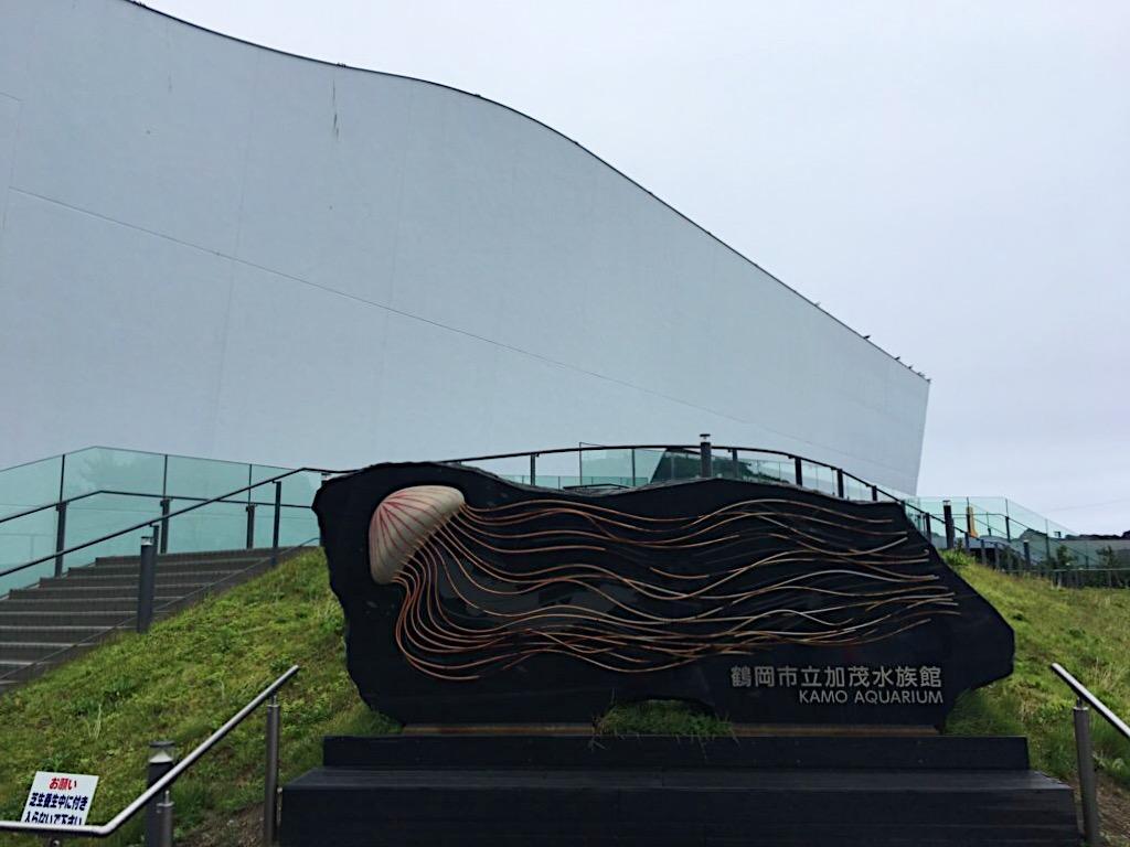 Kamo Aquarium