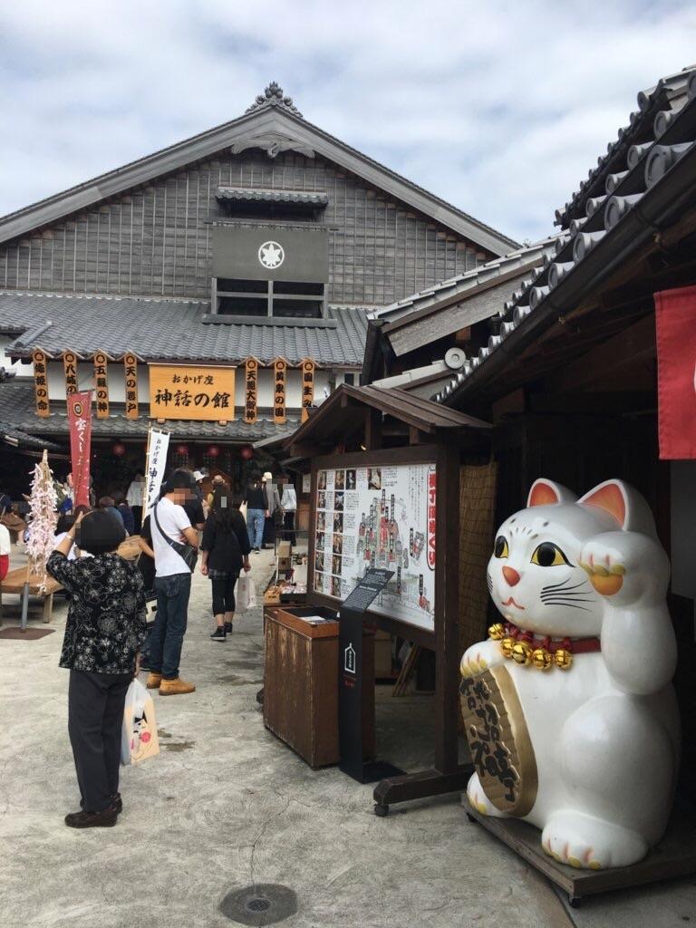 Okage Yokocho Street
