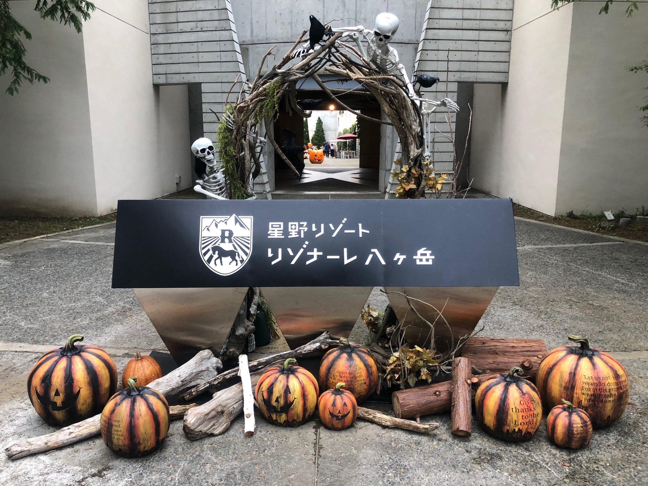 risonare yatsugatake